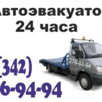Эвакуатор Пермь,Пермский край.+7(342)276-94-94-Автоэвакуатор 24часа, аварийный комиссар, в Перми