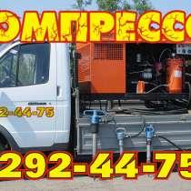 Услуги компрессора с отбойными молотками, в Красноярске