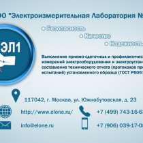 Технический отчёт и испытания электрики в квартирах., в Москве