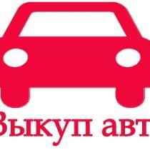 Выкуп авто в любом состоянии. Битые. После ДТП. 251-22-88, в Казани