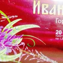 Предлагаем иван - чай Горчаковский, в Челябинске