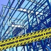 Монтажник по монтажу стальных и железобетонных конструкций -, в Перми