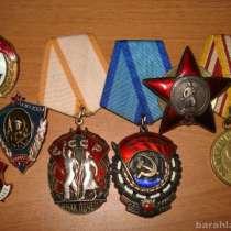Куплю значки, медали, награды, старинные монеты, в Омске