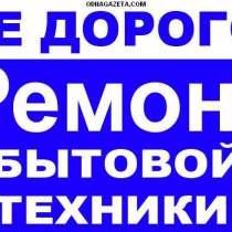 Ремонт бытовой техники у вас на дому, в Томске