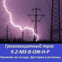 Грозозащитный трос 9.2-мз-в-ож-н-р, в Санкт-Петербурге