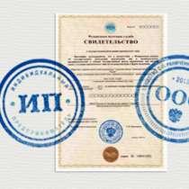 Регистрация ооо и ип, в Перми