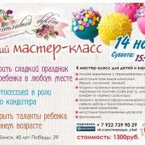 Шоколадно-цветочный мастер-класс!, в Челябинске