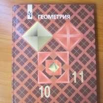 Учебники 9-11 класс, в Новосибирске