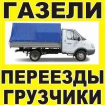Такси грузовое в Красноярске, в Красноярске