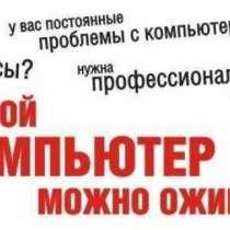 Удаленная Компьютерная Помощь через Интернет, в Москве