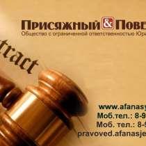 Все виды юридических услуг, в Екатеринбурге