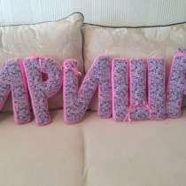 Буквы подушки, в Березовский
