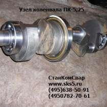Вал коленчатый к компрессору ПКСД-5.25Д, в Москве