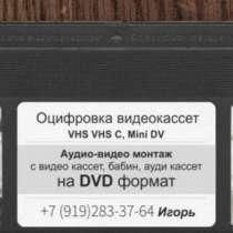 Ваше Видео на dvd в Белгороде, в Белгороде