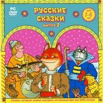 Развивающие диски детям, в Новосибирске