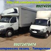 Грузоперевозки, перевозки грузов от 1 кг до 20 тонн, в Казани