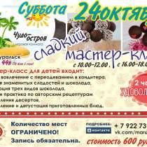 Шоколадный день для детей!, в Южноуральске