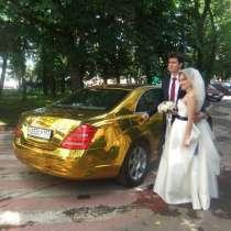 Заказ Зеркально-Золотого Мерседеса S-500, в Москве