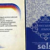 Русский язык, в Москве