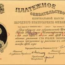 Старые банкноты России, в Москве