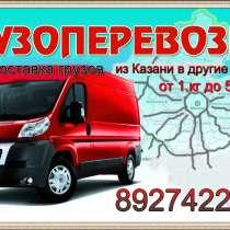 Доставка и перевозка грузов в Казани и из Казани по РФ, в Казани