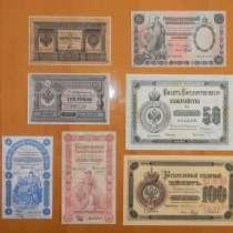Куплю старые бумажные деньги России и СССР т.89035483579, в Москве