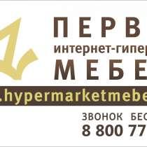 Мебель для Вас, в Снежинске