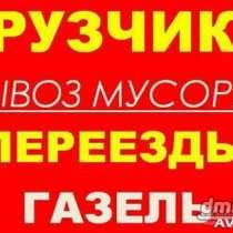 Служба грузчиков в Красноярске, в Красноярске