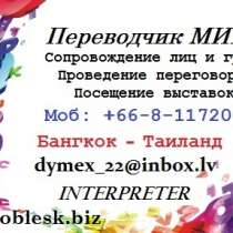 Переводчик в Бангкоке, в Москве