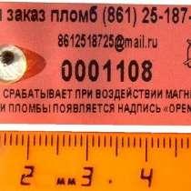 Антимагнитная пломба наклейка номерная 66х22 мм с магнитным датчиком, в Краснодаре