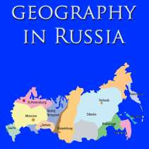 Книга: География туризма в России, в Москве