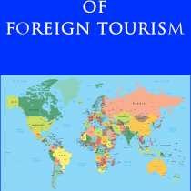 Книга: География зарубежного туризма, в Москве