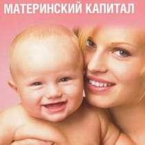 Материнский капитал, не дожидаясь 3-х лет, в Перми