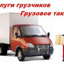 Качественная перевозка холодильников, стиралок, мебели., в Новосибирске