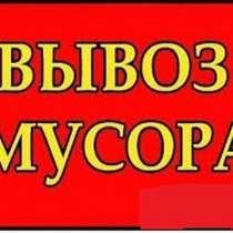 Вывоз и утилизация строительного мусора. 296-84-13, в Красноярске