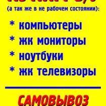 КУПЛЮ HDD ЖЕСТКИЙ ДИСК 500GB 1TB , в Омске