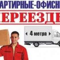 НАША СПЕЦИФИКАЦИЯ-КВАРТИРНЫЙ ПЕРЕЕЗД, в Красноярске