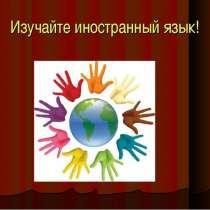 Обучение иностранным языкам в Северодонецке Луганской обл, в Москве