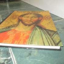 Продаю новый фотоальбом «Иконопись Беларуси XV-XVIII веков», в Краснодаре