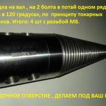 Конус винтовой для конусного дровокола, в Москве