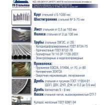 Круг, полоса : Сталь инструментальная углеродистая У10, У10А, в Иркутске