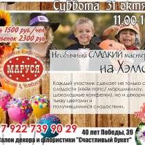 Шоколадно-цветочный Хэллоуин!, в Челябинске