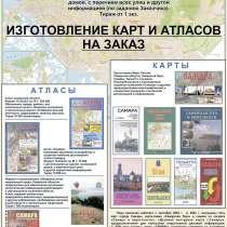 Карты и атласы Самарской области, в Самаре