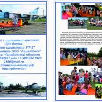 Игровой комплекс для детей копия самолета, в Москве