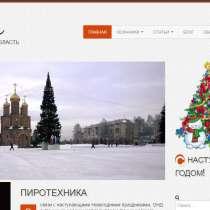 Разработка сайтов под ключ, в Новокузнецке
