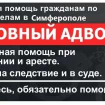 Юридическая помощь в уголовных делах, в Севастополе