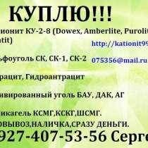 Куплю катионит КУ-2-8, в Москве