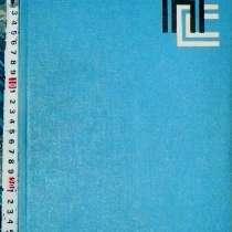 Продам Политехнический словарь, 1989г. 656 стр. , в Челябинске