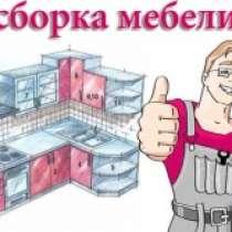 Профессиональная сборка мебели, в Новосибирске