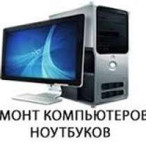 Ремонт компьютерной техники, Apple-техники, в Кемерове